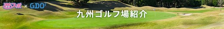 九州ゴルフ場紹介