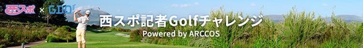 ゴルフギアチャレンジ