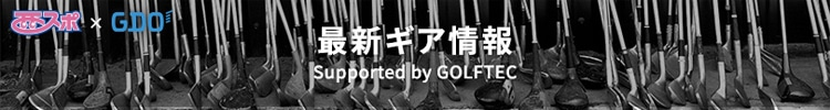 ゴルフギア情報