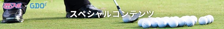 ゴルフ スペシャルコンテンツ