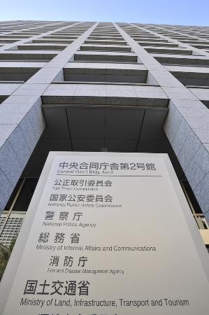 中央合同庁舎第2号館