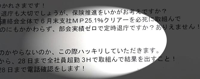 日本郵政「局員が不正営業してすいません。重いノルマ廃止検討します」→