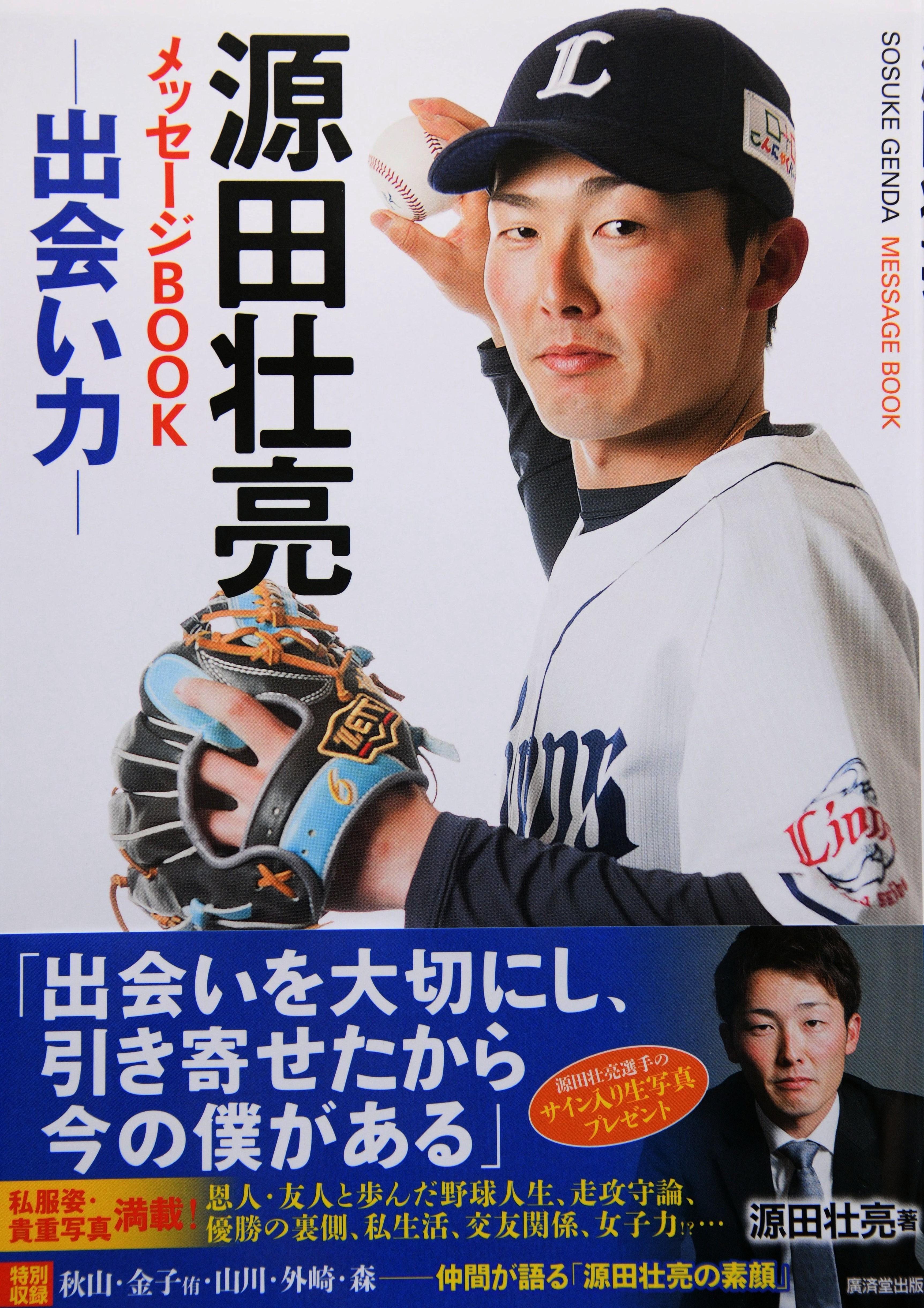 西武の源田の初著書タイトルは「出会い力」|【西日本スポーツ】