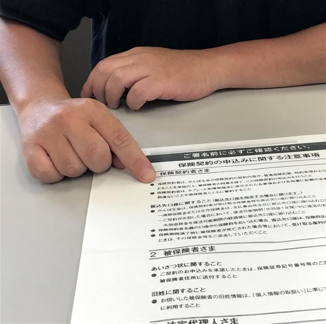 西日本 新聞 生命 かんぽ
