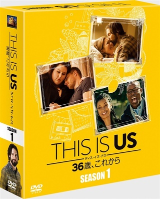 「THIS IS US」シーズン1のDVD(C)2018 Twentieth Century Fox Home Entertainment LLC. All Rights Reserved.