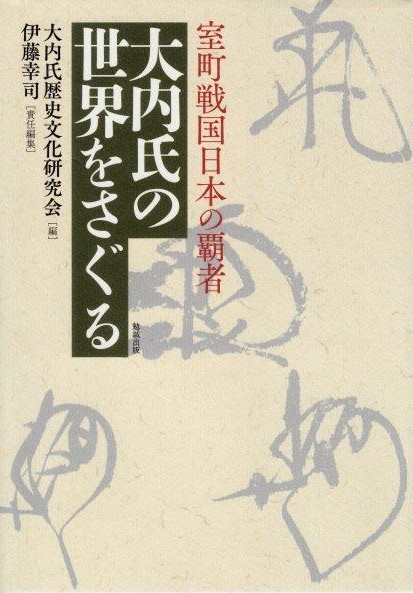 大内氏の世界をさぐる』大内氏歴...