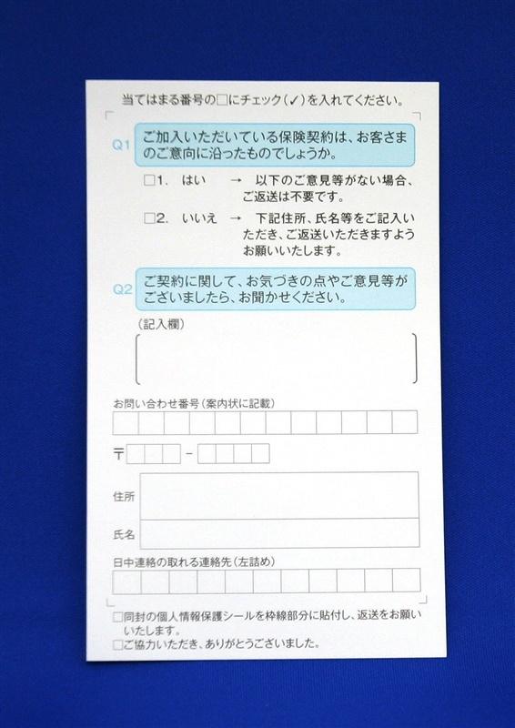 かんぽ生命保険が全契約調査で顧客に回答を求めている返信用はがき
