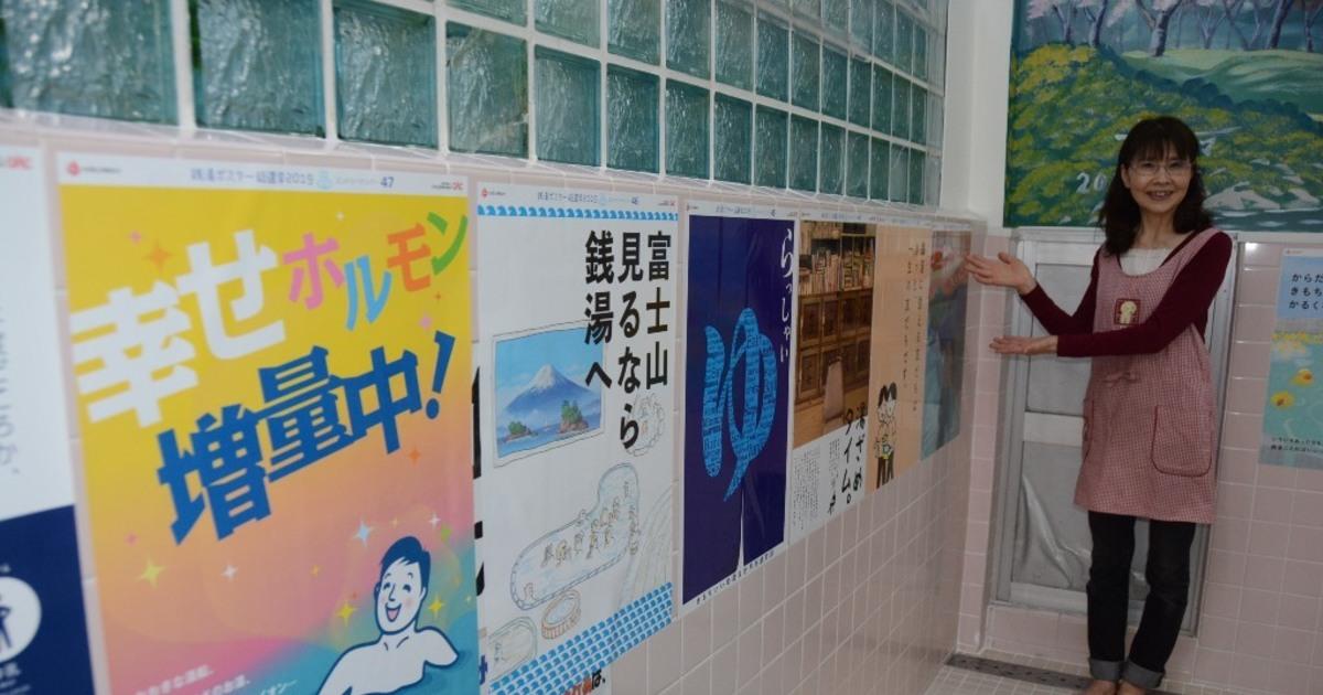 銭湯ポスター総選挙 福岡市で12月2日まで 「のぼせない程度に鑑賞を ...