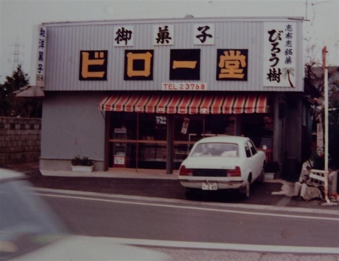 1977年に開店した「ビロー堂」。「雨どいもない粗末な店舗でした」と ...