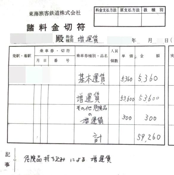 男性に届いた請求書の明細。「増運賃」などとして6万円近くを払うこと ...