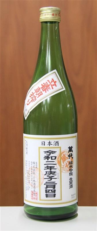 今年の立春朝搾りのボトル。令和の文字が初めて使われる