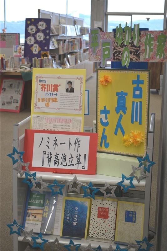 平戸図書館に設けられた古川真人さんのコーナー