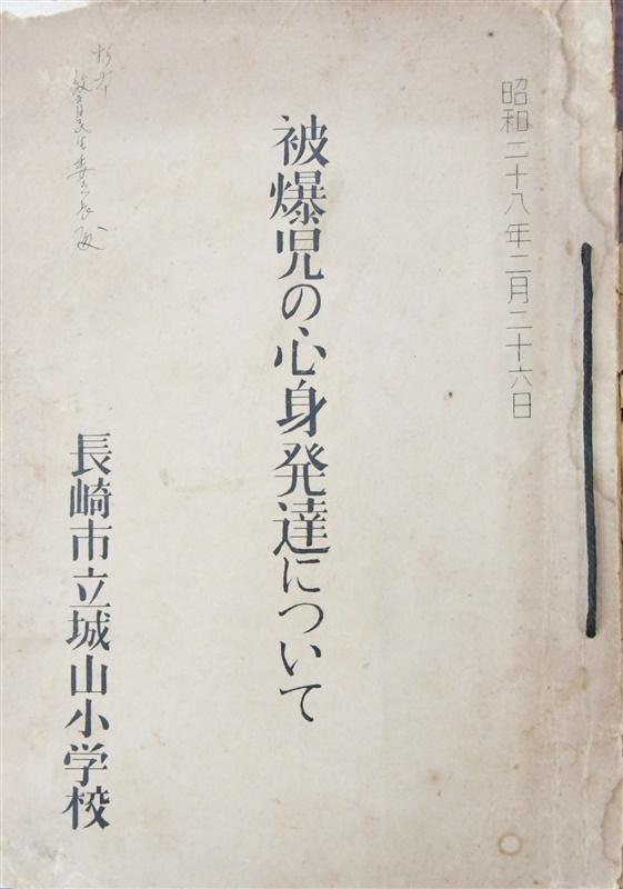 杉本亀吉氏の遺品から見つかった「原爆学級」の調査報告書