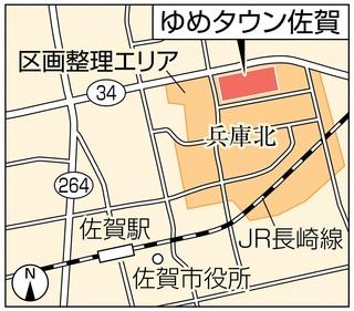 佐賀 コロナ ゆめタウン