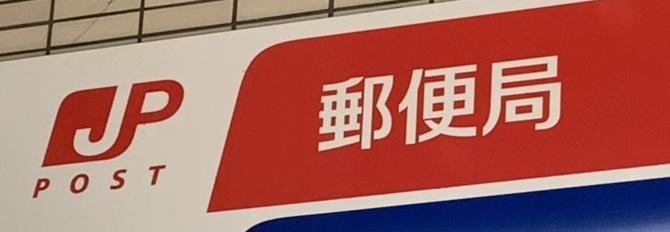 西日本 新聞 郵便 局 郵便局内告発にパワハラ 局長7人が統括役ら提訴...