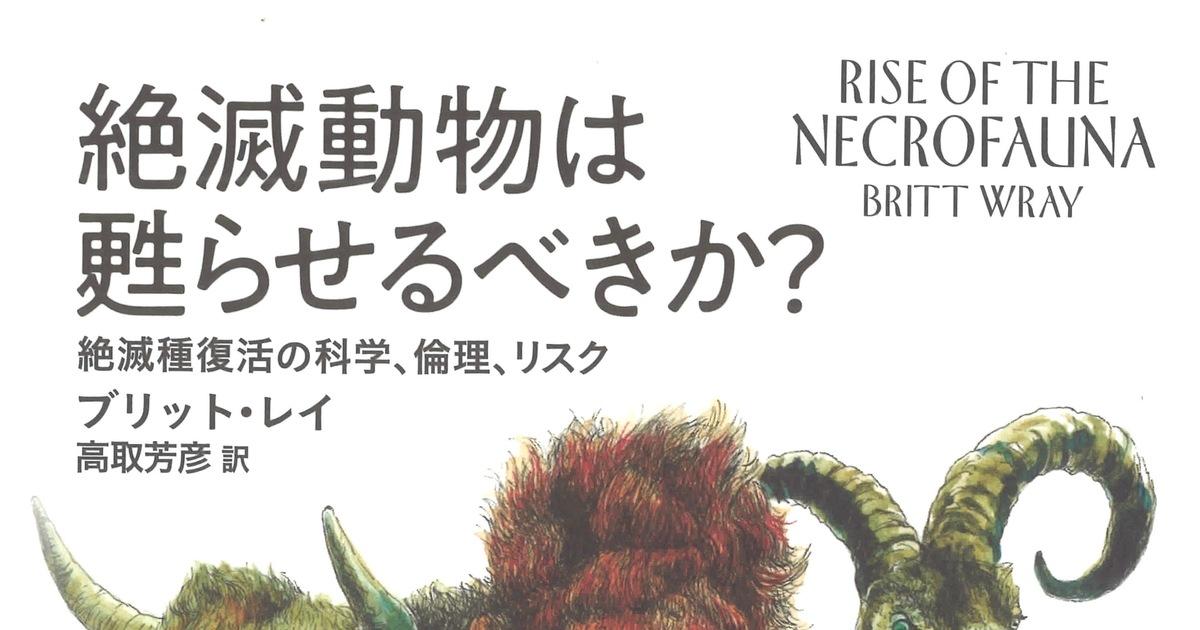 「絶滅した動物の復活」から生命倫理と自然のあり方を考える