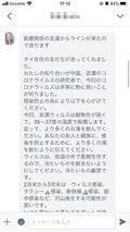 の メール コロナ チェーン