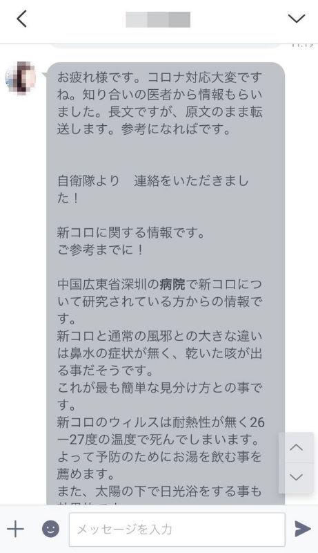 メール文 コロナ禍