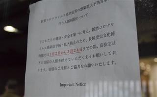 コロナ 情報 県 最新 長崎