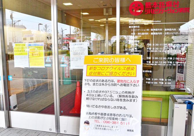 熊本 コロナ 速報 ウイルス 【速報・随時更新中】新型コロナウイルスの感染者情報(九州7県)や、九州水道修理サービスの感染防止対策と取り組みについて