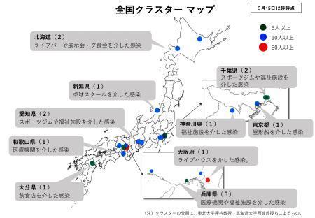 ウイルス マップ コロナ 新型 感染