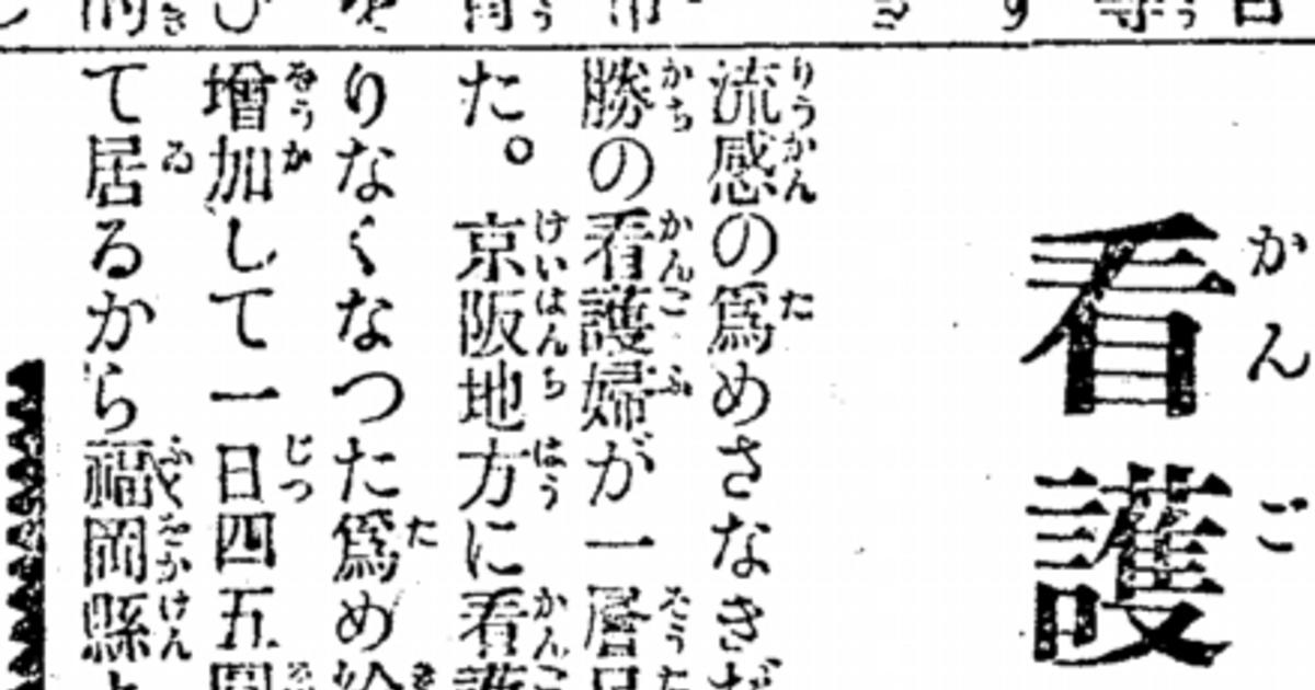 コロナしゅうそく 漢字