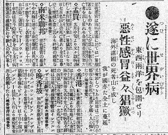 風邪 日本 スペイン 1918年のスペインかぜで日本の致死率が著しく低かった理由を探っているうちに突き当たった「抗ウイルス策あるいはサイトカイン… お天道様はお見通し