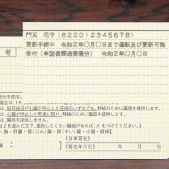 福岡 県 免許 更新 コロナ