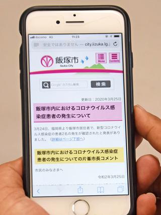 飯塚 市 コロナ 感染 者 最新 情報