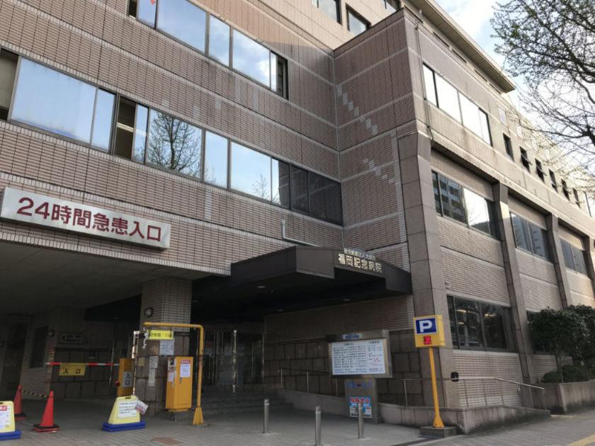 病院 中村 コロナ 記念