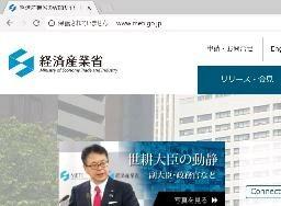 経済 産業 省 の ホームページ