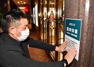 福岡県緊急事態宣言