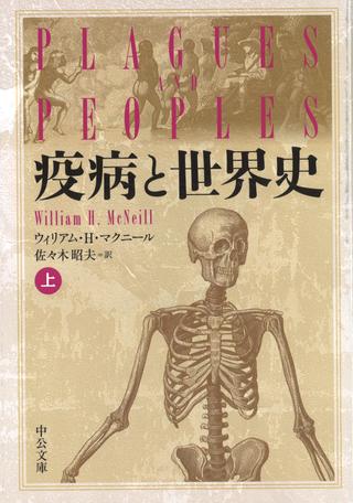 天然 痘 で 滅亡 した 国家