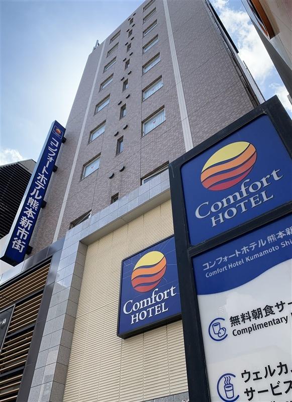 熊本 コンフォート 新 市街 ホテル