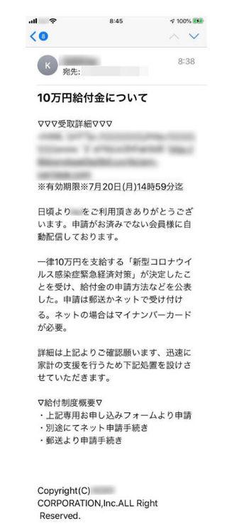 コロナ 給付 金 10 万 円 いつ