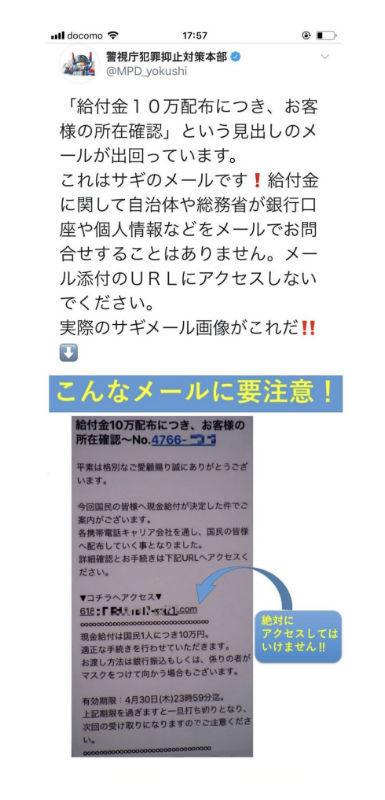 警視庁 マスク