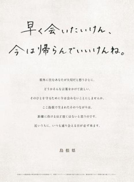 感染 者 県 島根