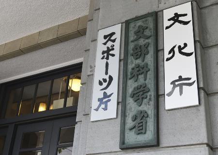 文部科学省の看板=東京都千代田区 写真|【西日本新聞ニュース】