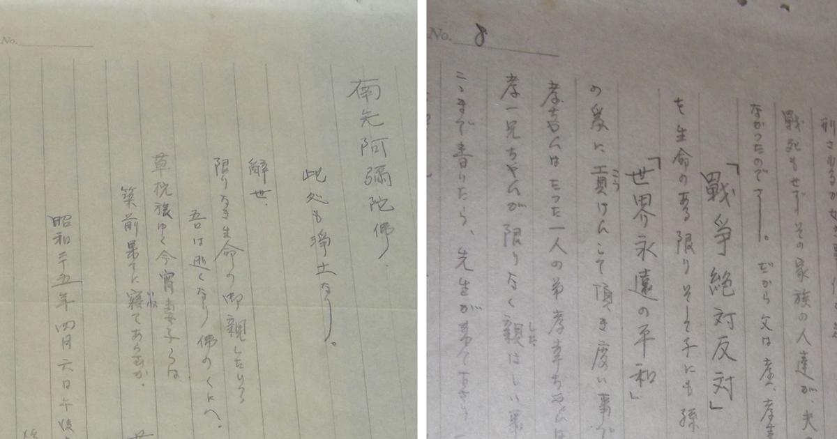 28歳のBC級戦犯が死刑囚に…家族に宛てた7千字の遺書|【西日本新聞 ...