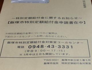 給付金10万円どう使う 旅行 飲食店応援に 世の中に回したい 西日本新聞ニュース
