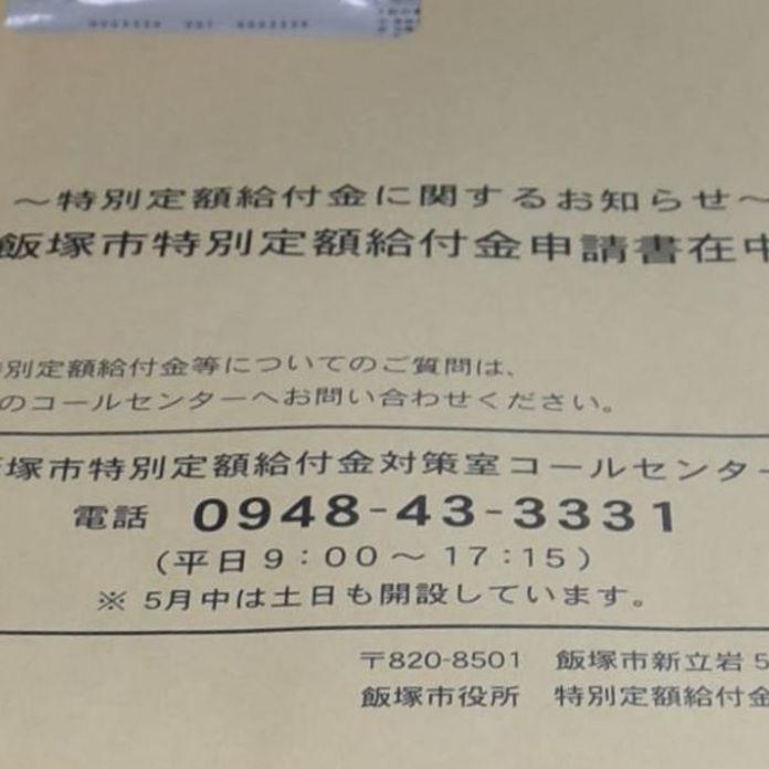 特別 定額 給付 金 コールセンター