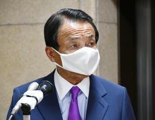 マスク 変 麻生