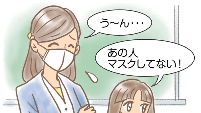 しない 人 マスク