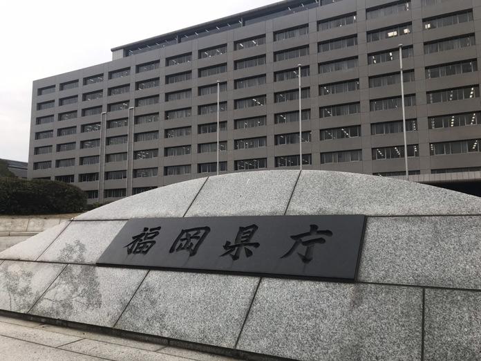 更新 福岡 県 運転 免許
