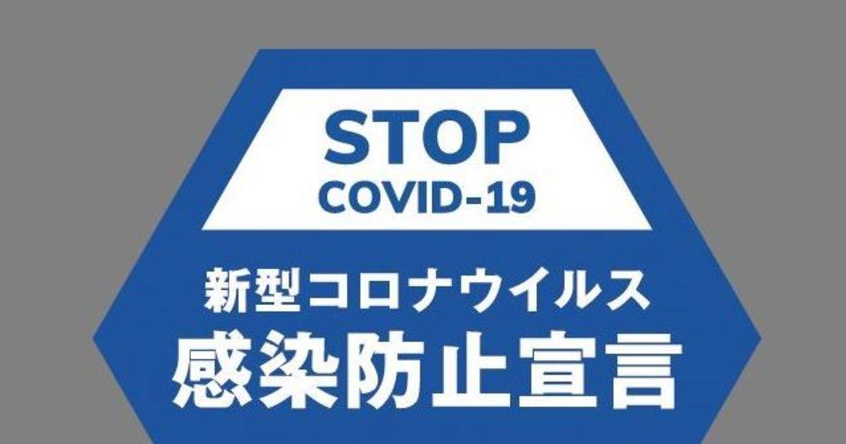 コロナ 福岡 感染 ホームページ 者 県