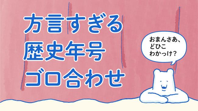 方言すぎる歴史年号ゴロ合わせ」が話題!セイカ食品「南国白くま」新 ...