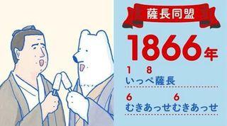 鹿児島弁で歴史を学ぼう 菓子メーカーが「年号ゴロ合わせ」動画 ...