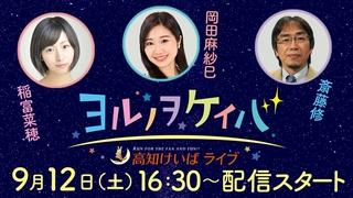 高知 競馬 ライブ 【地方競馬】8日から「ヨルノヲケイバ