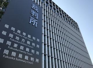 福岡高等裁判所