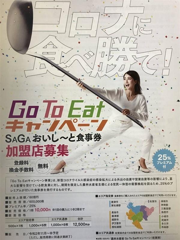 ゴートゥー イート 福岡